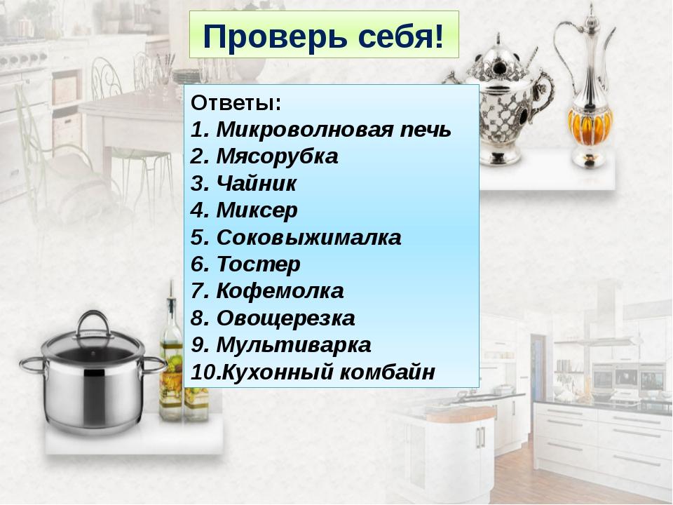 Проверь себя! Ответы: Микроволновая печь Мясорубка Чайник Миксер Соковыжималк...
