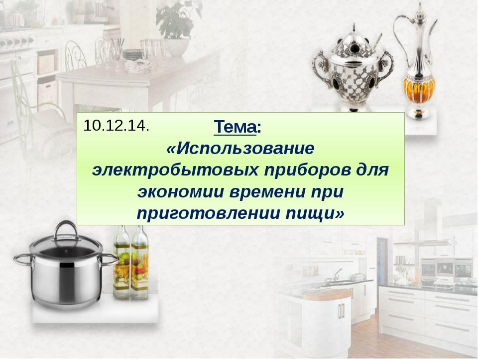 Тема: «Использование электробытовых приборов для экономии времени при пригото...
