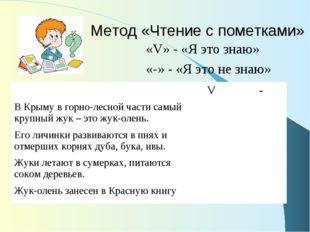 Метод «Чтение с пометками» «V» - «Я это знаю» «-» - «Я это не знаю»