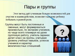 Пары и группы Группы могут быть постоянные и сменные, могут формироваться про