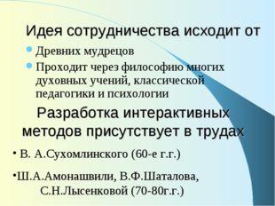 Идея сотрудничества исходит от Древних мудрецов Проходит через философию мног