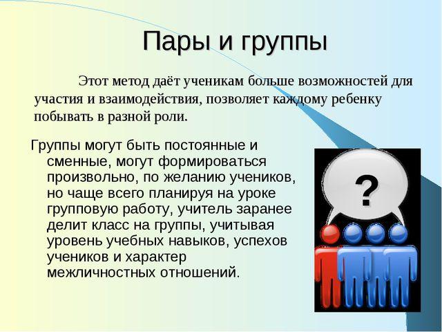 Пары и группы Группы могут быть постоянные и сменные, могут формироваться про...