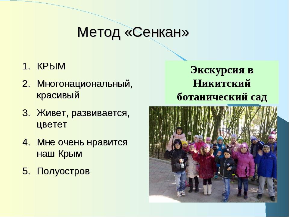 Метод «Сенкан» КРЫМ Многонациональный, красивый Живет, развивается, цветет Мн...