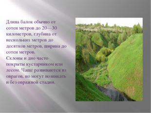 Длина балок обычно от сотен метров до 20—30 километров, глубина от нескольких
