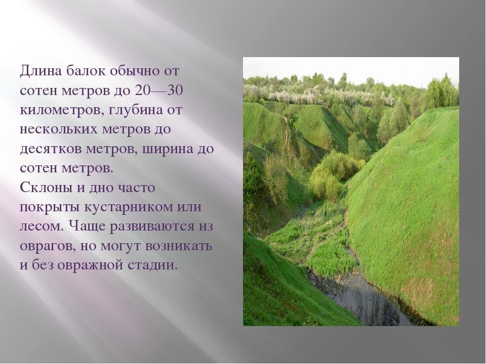 Длина балок обычно от сотен метров до 20—30 километров, глубина от нескольких...