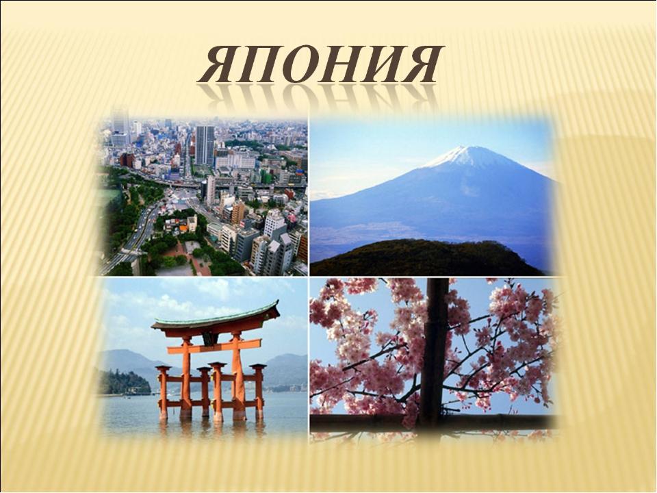 Картинки про японию для презентации картинки распечатать