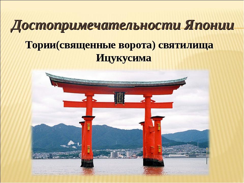 достопримечательности японии картинки с названиями была длинном