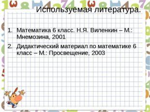 Используемая литература. Математика 6 класс. Н.Я. Виленкин – М.: Мнемозина, 2