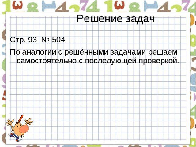 Решение задач Стр. 93 № 504 По аналогии с решёнными задачами решаем самостоят...