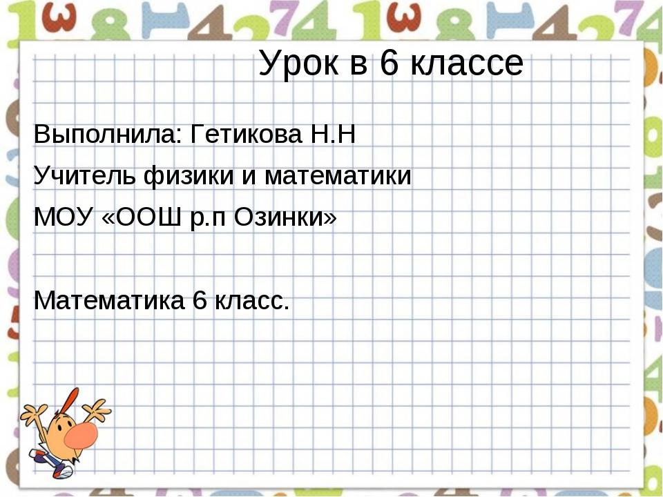Урок в 6 классе Выполнила: Гетикова Н.Н Учитель физики и математики МОУ «ООШ...