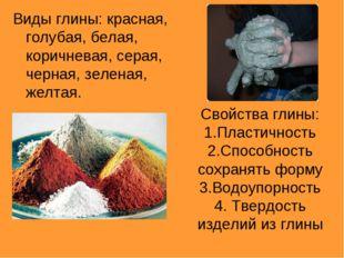 Свойства глины: 1.Пластичность 2.Способность сохранять форму 3.Водоупорность