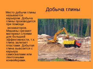Добыча глины Место добычи глины называется карьером. Добыча глины производит
