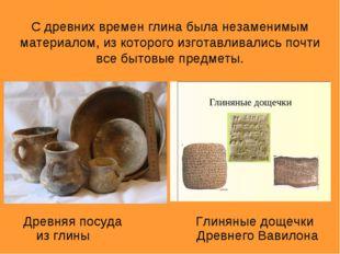С древних времен глина была незаменимым материалом, из которого изготавливали
