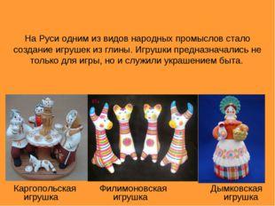 На Руси одним из видов народных промыслов стало создание игрушек из глины. Иг