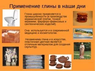 Применение глины в наши дни Глина широко применяется в промышленности (в прои
