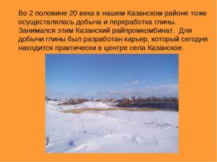Во 2 половине 20 века в нашем Казанском районе тоже осуществлялась добыча и п