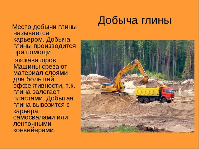Добыча глины Место добычи глины называется карьером. Добыча глины производит...