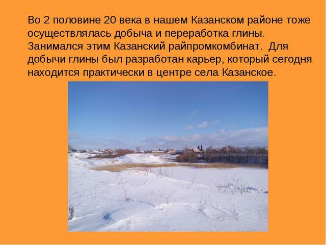 Во 2 половине 20 века в нашем Казанском районе тоже осуществлялась добыча и п...