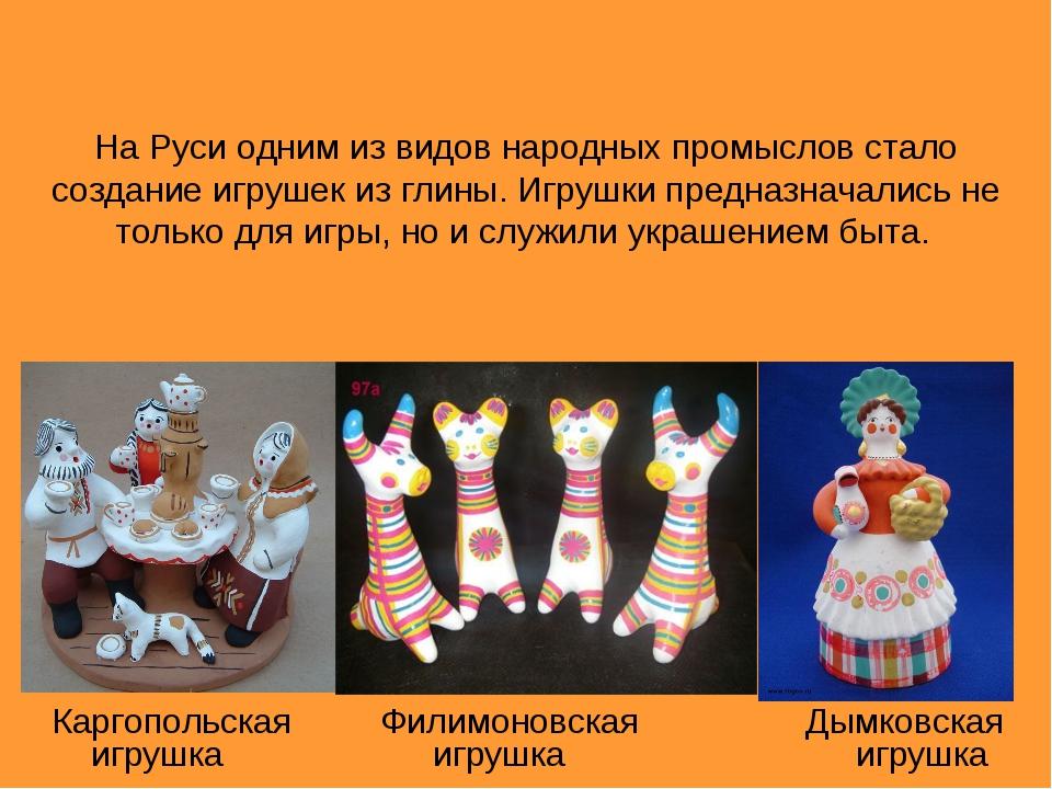 На Руси одним из видов народных промыслов стало создание игрушек из глины. Иг...