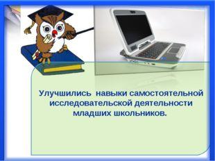 Улучшились навыки самостоятельной исследовательской деятельности младших школ