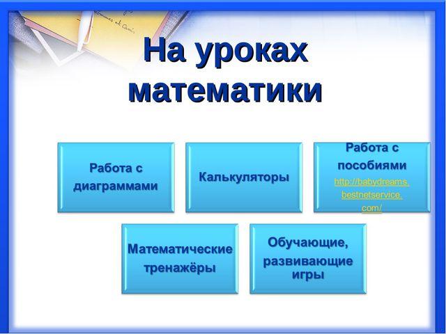На уроках математики