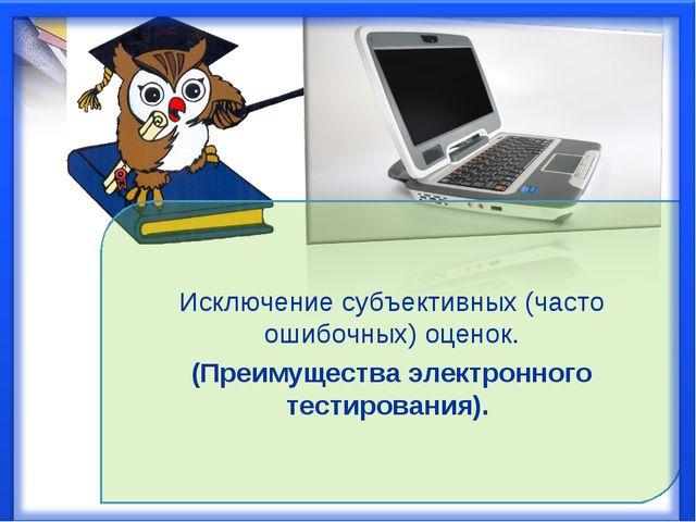 Исключение субъективных (часто ошибочных) оценок. (Преимущества электронного...