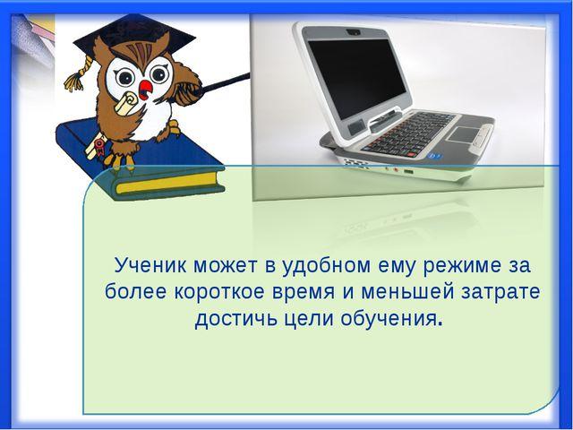 Ученик может в удобном ему режиме за более короткое время и меньшей затрате д...