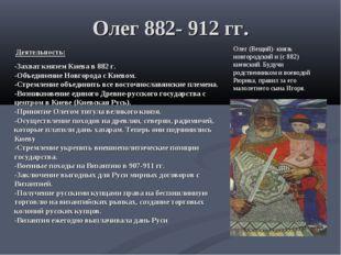 Олег 882- 912 гг. Деятельность: Олег (Вещий)- князь новгородский и (с 882) ки