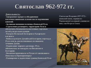 Святослав 962-972 гг. Деятельность: -Завершение процесса объединения восточно