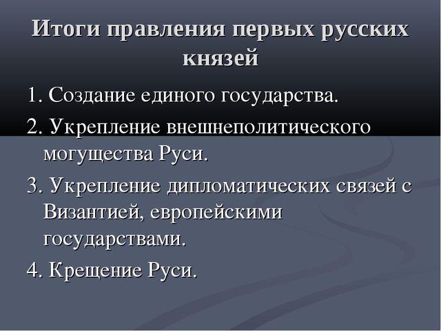Итоги правления первых русских князей 1. Создание единого государства. 2. Укр...