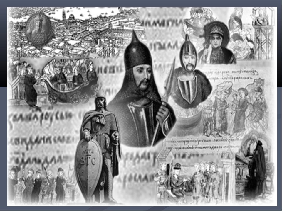 проводятся международные картинки первые русские князья мне предоставилась