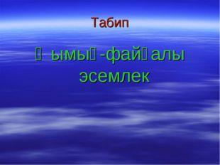 Табип Ҡымыҙ-файҙалы эсемлек