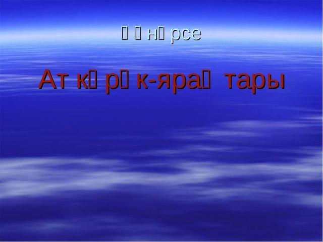 Һөнәрсе Ат кәрәк-яраҡтары