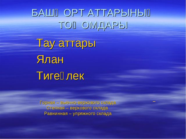 БАШҠОРТ АТТАРЫНЫҢ ТОҠОМДАРЫ Тау аттары Ялан Тигеҙлек Горная – вьючно-верховог...