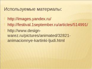 Используемые материалы: http://images.yandex.ru/ http://festival.1september.r