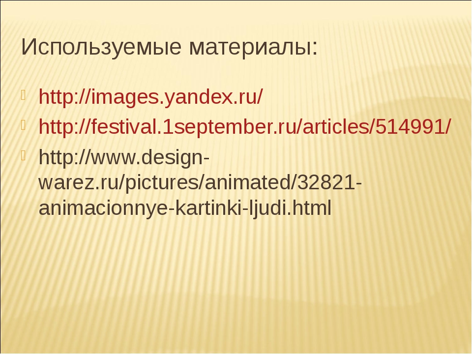 Используемые материалы: http://images.yandex.ru/ http://festival.1september.r...