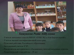Хашукаева Рита Абдуловна - Учитель начальных классов МКОУ «СОШ №2 а.Али-Берду