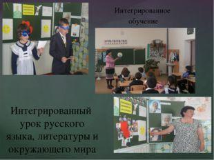 Интегрированное обучение Интегрированный урок русского языка, литературы и ок