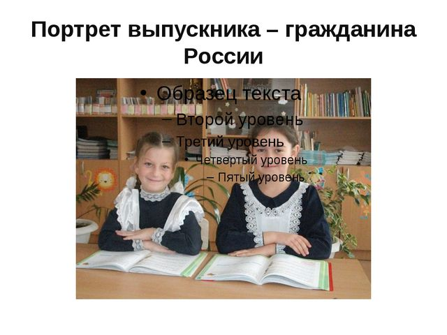 Портрет выпускника – гражданина России