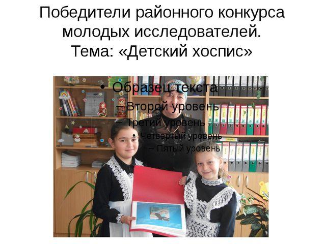Победители районного конкурса молодых исследователей. Тема: «Детский хоспис»
