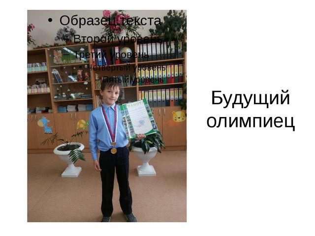 Будущий олимпиец