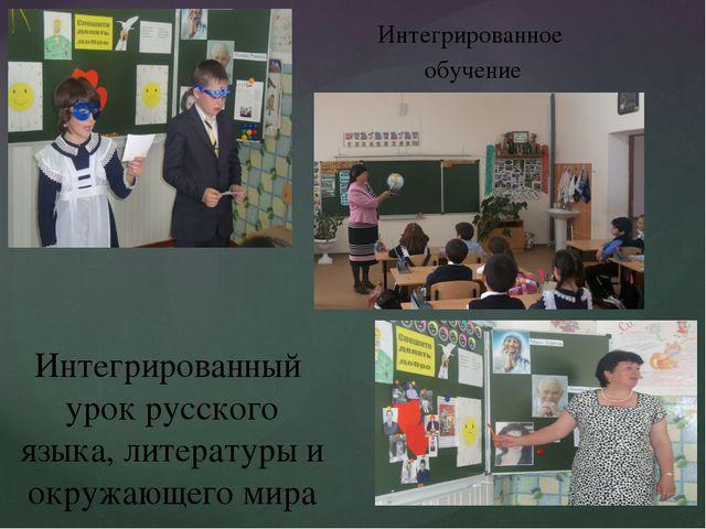Интегрированное обучение Интегрированный урок русского языка, литературы и ок...