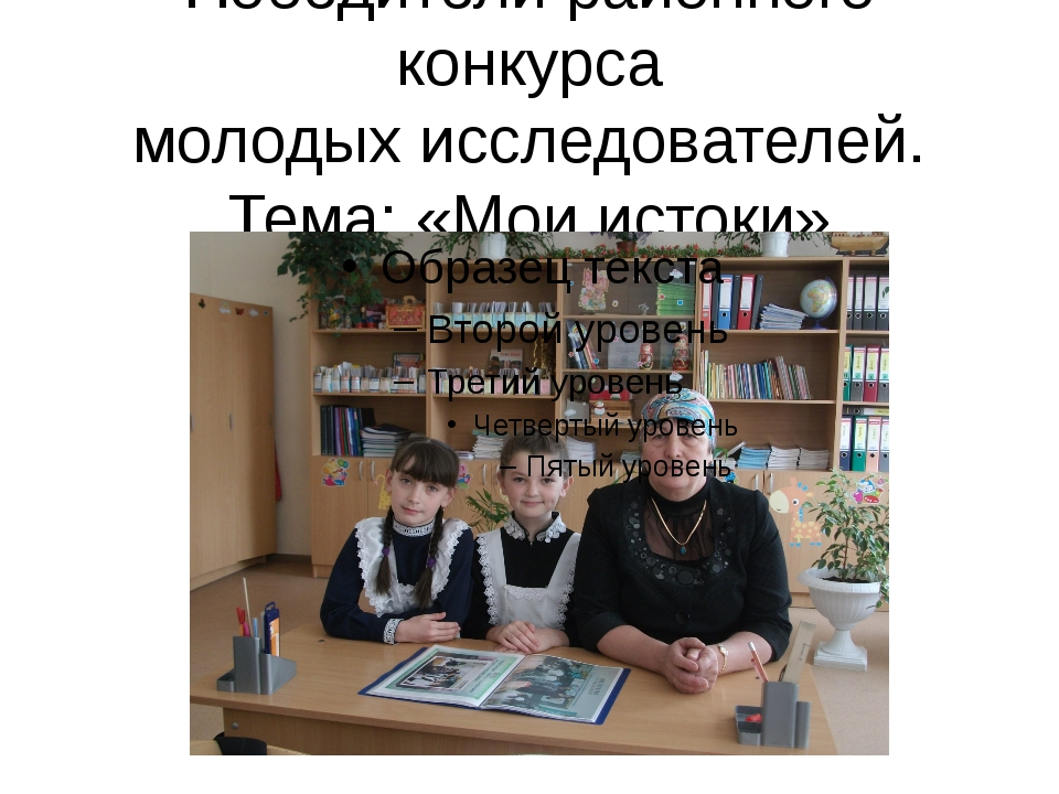Победители районного конкурса молодых исследователей. Тема: «Мои истоки»