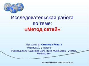 Исследовательская работа по теме: «Метод сетей» Выполнила: Хакимова Рената уч