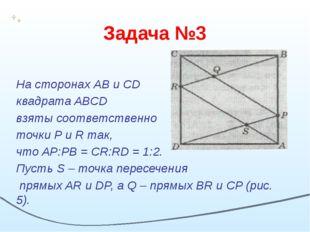 Задача №3 На сторонах АВ и CD квадрата ABCD взяты соответственно точки P и R