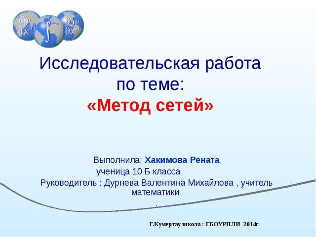 Исследовательская работа по теме: «Метод сетей» Выполнила: Хакимова Рената уч...