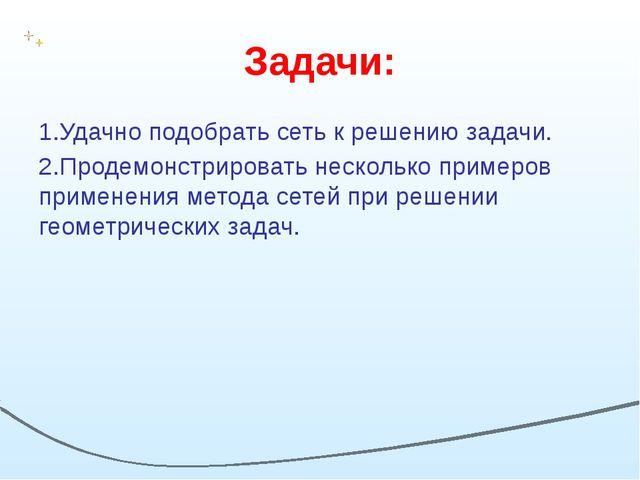 Задачи: 1.Удачно подобрать сеть к решению задачи. 2.Продемонстрировать нескол...