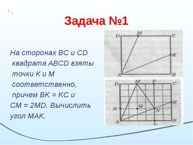 Задача №1 На сторонах BC и CD квадрата ABCD взяты точки К и М соответственно,...