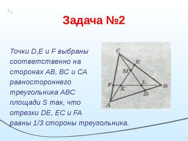 Задача №2 Точки D,E и F выбраны соответственно на сторонах АВ, ВС и СА равнос...