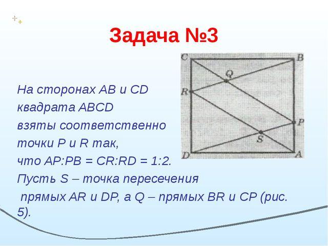 Задача №3 На сторонах АВ и CD квадрата ABCD взяты соответственно точки P и R...